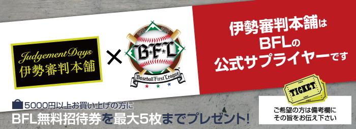伊勢審判本舗はBFLの公式サプライヤーです