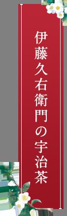 伊藤久右衛門の宇治茶