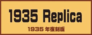 1935レプリカ