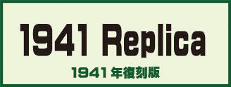 1941レプリカ