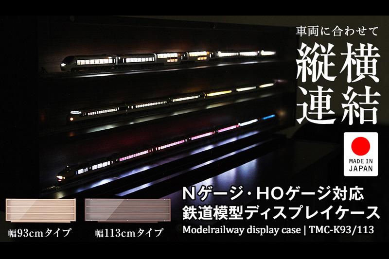 Nゲージ・HOゲージ対応 鉄道模型ディスプレイケース