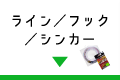 ライン/フック /シンカー