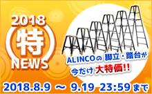 2018 ALINCO マル特セール
