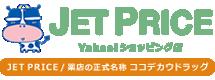 JET PRICE Yahoo!ショッピング店 日用品のまとめ買いがお得