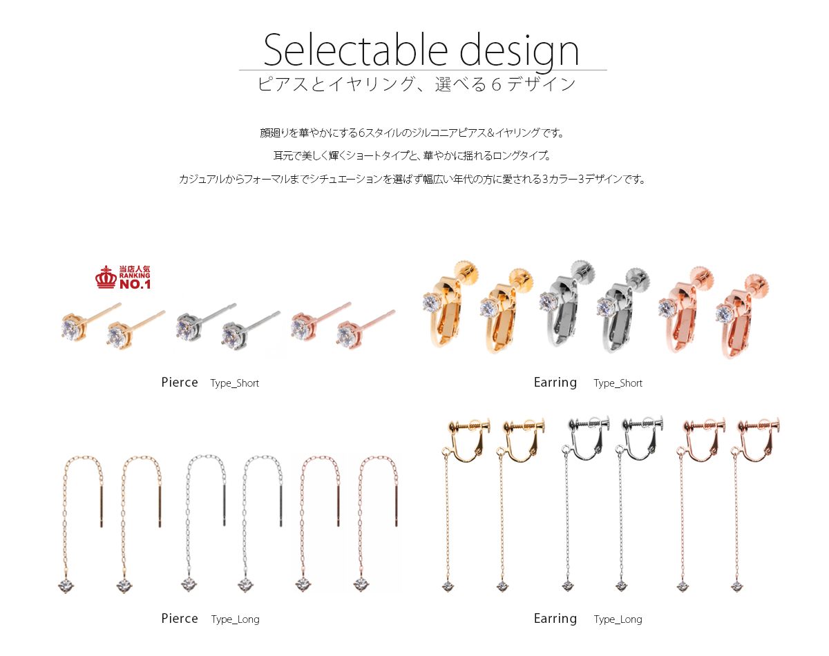 選べる6のデザイン
