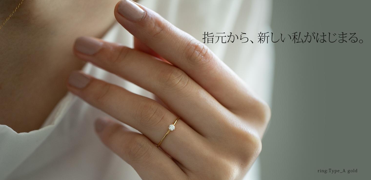 指元から新しい私がはじまる。