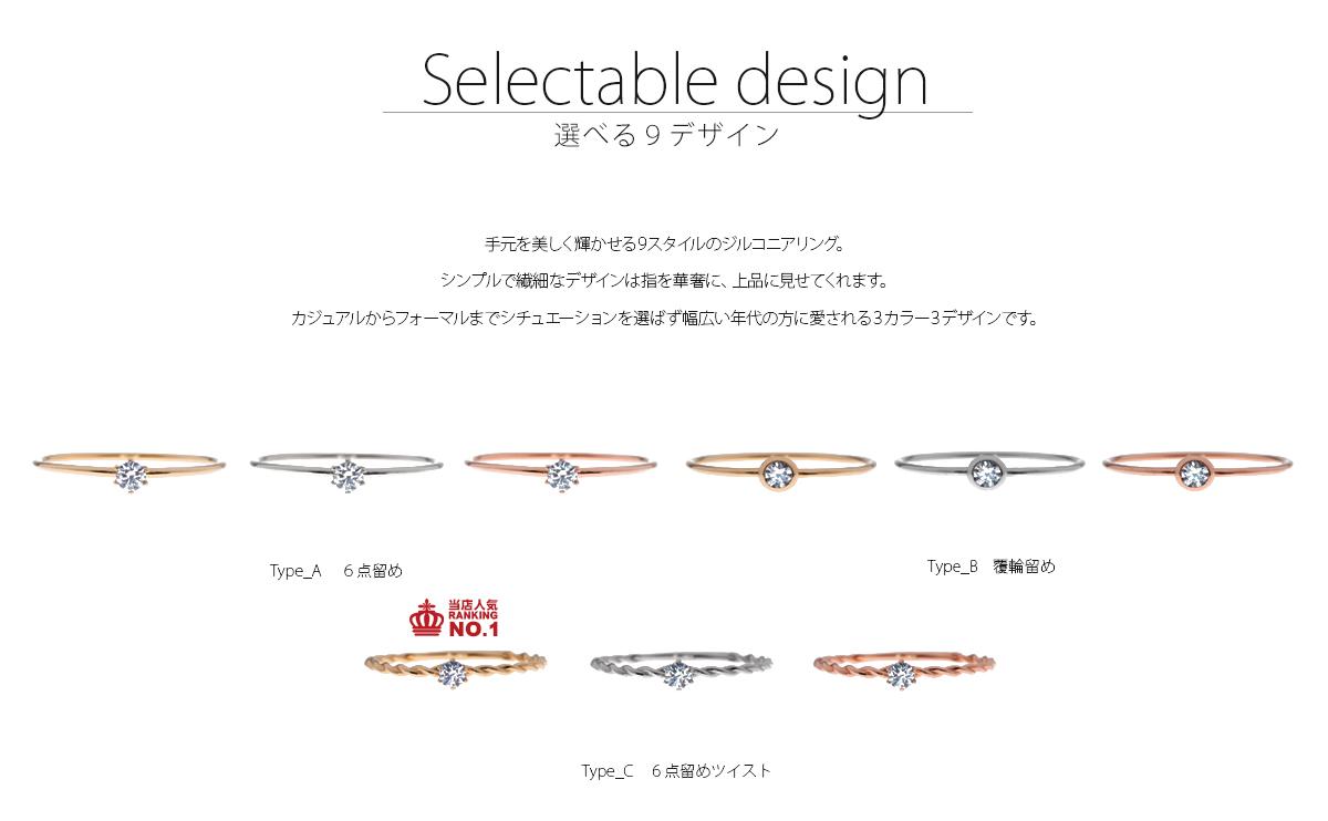 選べる9デザイン