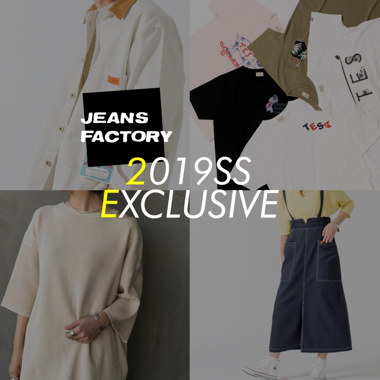 exclusive2019ss