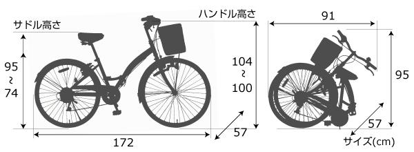 WACHSEN BC-626の自転車サイズ