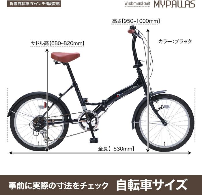 My Pallasマイパラス M 20920インチ6段変速折りたたみ自転車