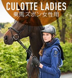 乗馬ズボン女性用 レディース