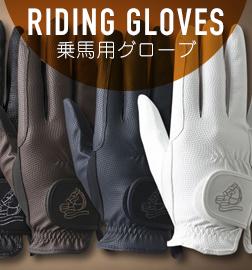 乗馬用グローブ 手袋