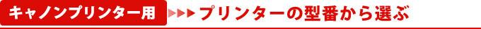 繧ュ繝」繝弱Φ縺ョ繝励Μ繝ウ繧ソ繝シ縺ョ蝙狗分縺九i驕ク縺カ