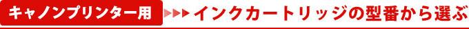 繧ュ繝」繝弱Φ縺ョ繧、繝ウ繧ッ繧ォ繝シ繝医Μ繝�繧ク縺ョ蝙狗分縺九i驕ク縺カ