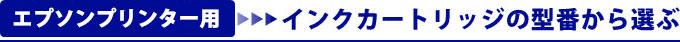 繧ィ繝励た繝ウ縺ョ繧、繝ウ繧ッ繧ォ繝シ繝医Μ繝�繧ク縺ョ蝙狗分縺九i驕ク縺カ