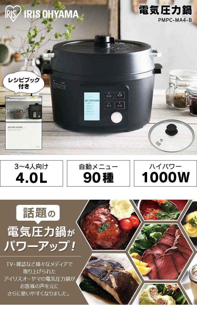 レシピ 圧力 オーヤマ アイリス 電気 鍋 アイリスオーヤマの電気圧力鍋(4L)を半年使った感想&口コミ【メリット・デメリット】