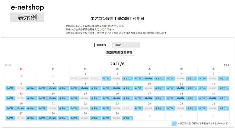 施工可能日カレンダー
