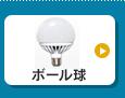 ボール電球