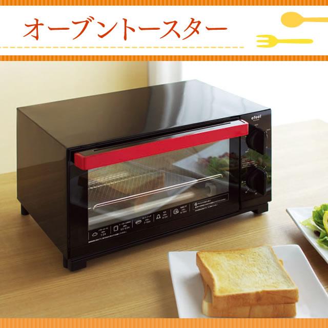 オーブントースターEOT-130K レッド/ブラック