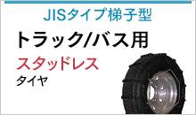 JISタイプ梯子型 トラック/バス用スタッドレスタイヤ
