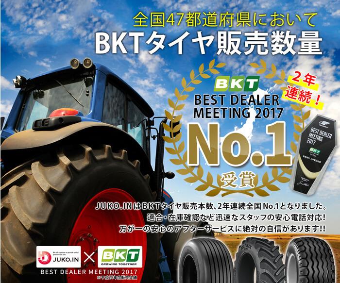 全国47都道府県においてBKTタイヤ販売数量NO1