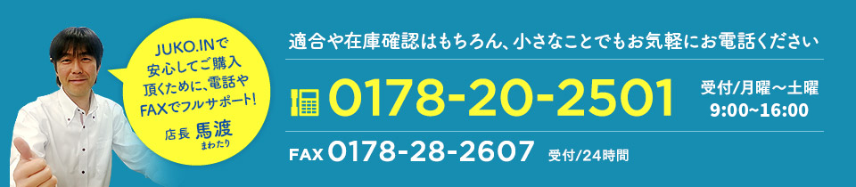 適合や在庫確認はもちろん、小さなことでもお気軽にお電話ください。0178-20-2501