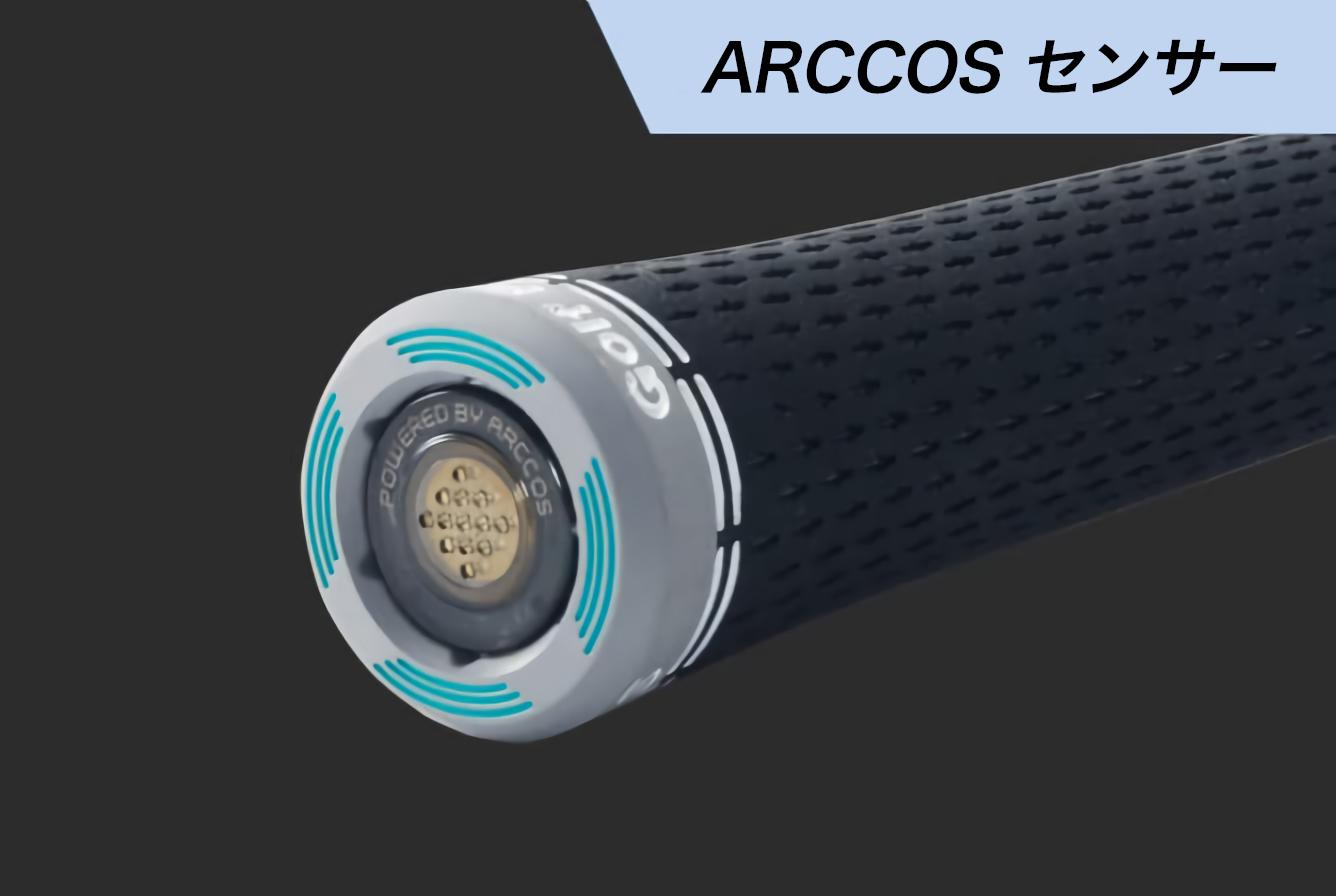 ARCCOSセンサー