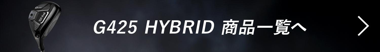 G425 HYBRID 商品一覧へ
