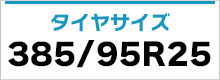 385/95R25