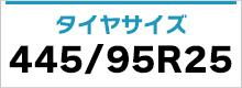 445/95R25