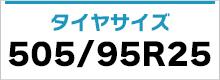 505/95R25