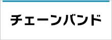 チェーンバンド(ラチェット式・雄タイプ)