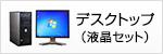 デスクトップ(液晶セット)
