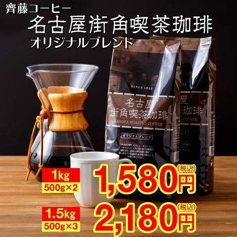 齊藤コーヒー