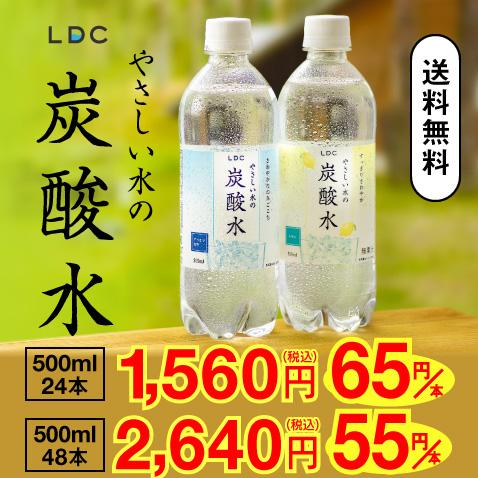 LDCやさしい水の炭酸水 500ml×24本 500ml×48本