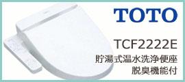 TCF2222E商品ページへ