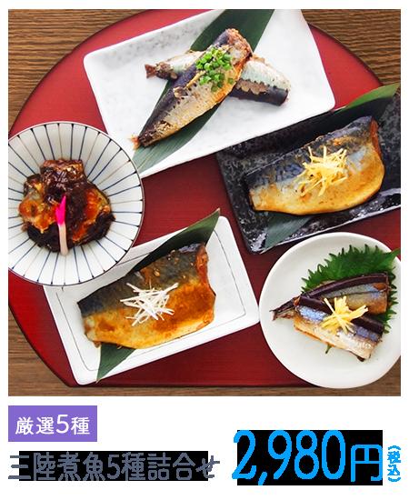 煮魚5種詰合せ