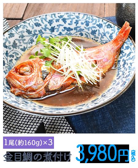 金目鯛の煮付け 3尾