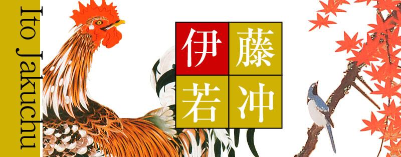 伊藤若冲 動植綵絵 複製 掛軸 額装コレクション