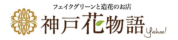 神戸花物語ロゴ