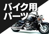 バイク用パーツ