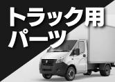 トラック用パーツ
