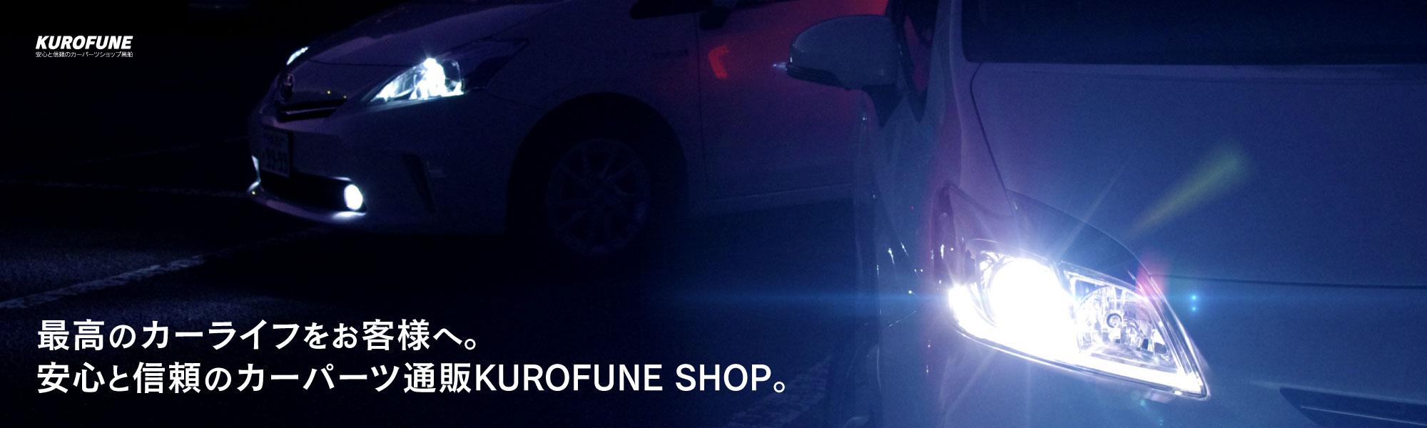 KUROFUNE/黒船トップ画像