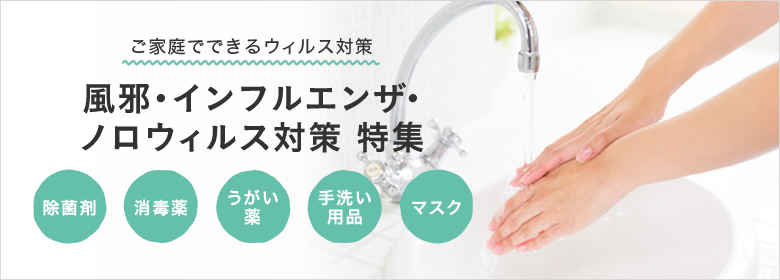 風邪・インフルエンザ・ノロウィルス対策