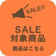 セール対象商  品