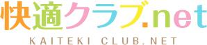 快適クラブ.net