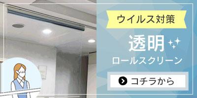 ウイルス対策 飛沫感染防止 防炎認定生地 透明ロールスクリーン