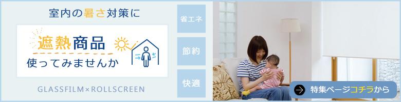 室内の暑さ対策に!遮熱機能付き商品のご紹介