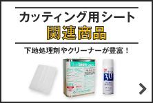 カッティング用シート関連商品