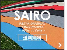 SAIRO